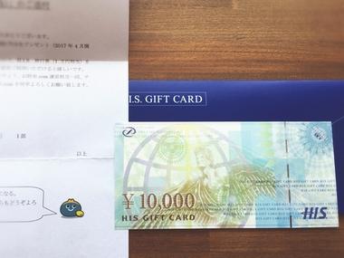 HIS旅行券1万円が届きました!