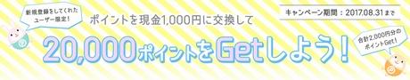 ポイントタウンに新規登録で1,000円のお小遣い!