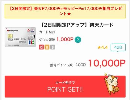 楽天カード発行で10,000P(円)
