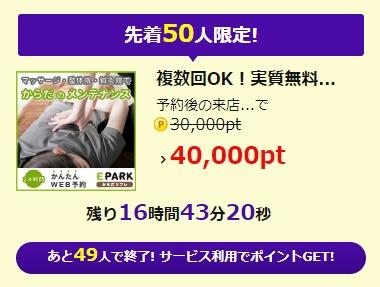 「EPARKからだリフレ」利用で40,000P!