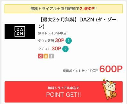 「DAZN (ダ・ゾーン)」無料トライアル申込みで600P(円)