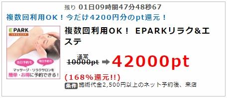 ポイントインカムEPARK利用で42,000P