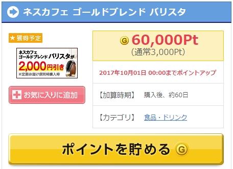 ネスカフェ ゴールドブレンド バリスタ購入で60,000P!